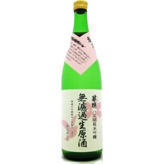 Hanahato Shiboritate Muroka Nama Genshu