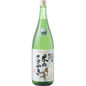 Tatsuriki Komenosasayaki Daiginjo