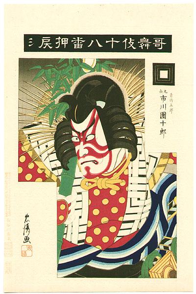 Kabuki. ©Wikipedia