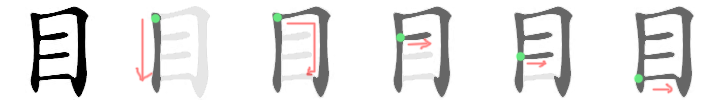 kanji me