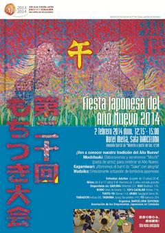 mochitsuki-poster-2014