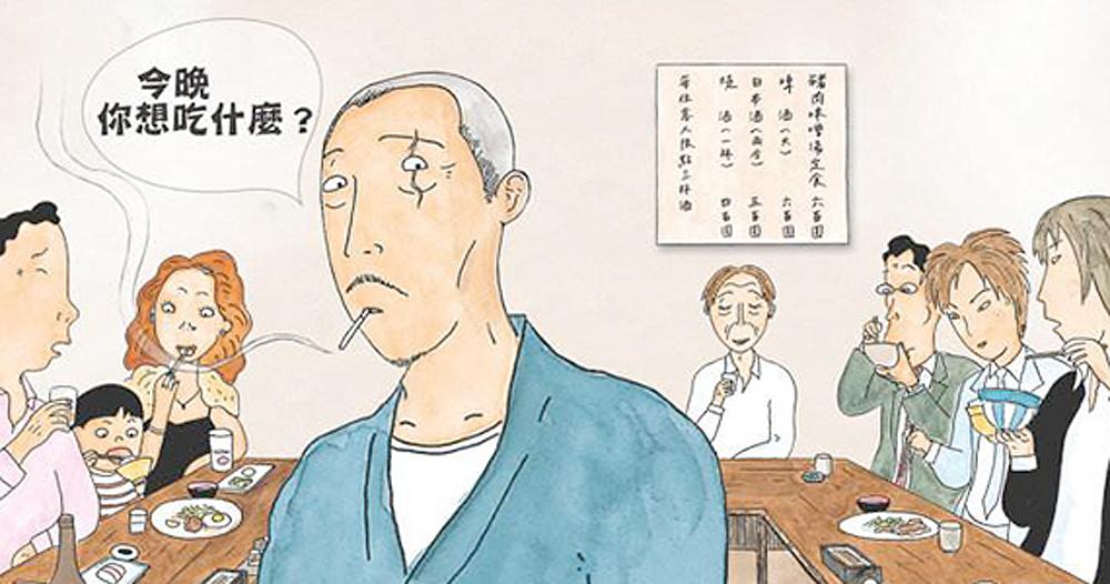La cantina de medianoche: Tokyo stories