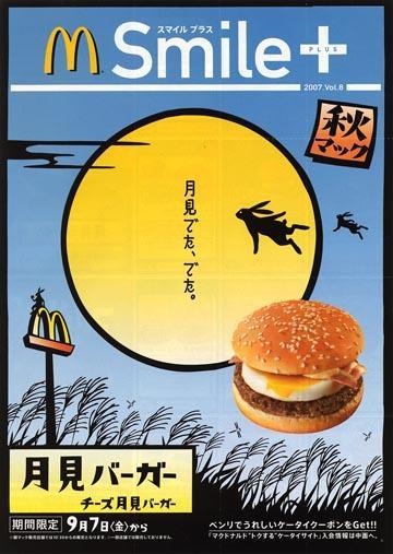 tsukimiburger
