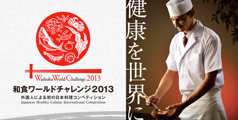 washoku world challenge